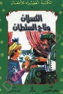الكسلان وتاج السلطان