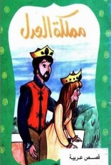 مملكة العدل