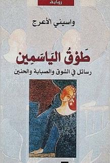 طوق الياسمين رواية مكتبة المنارة العالمية بموقعها