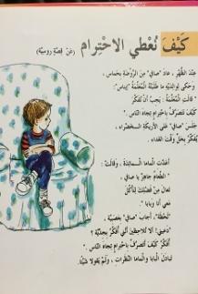 قصص للأطفال عن الاحترام 9